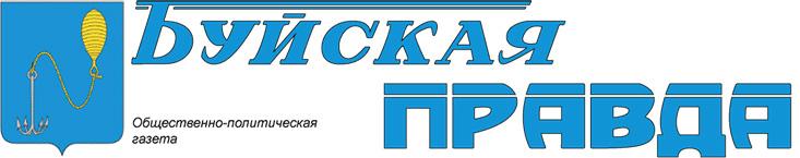 """Газета """"Буйская Правда"""""""